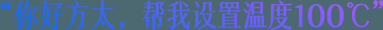 """""""你好方太,帮新普京手机娱乐官网网站设置温度100℃"""""""